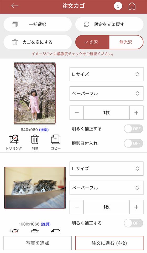vivipriのiPhoneアプリ操作画面
