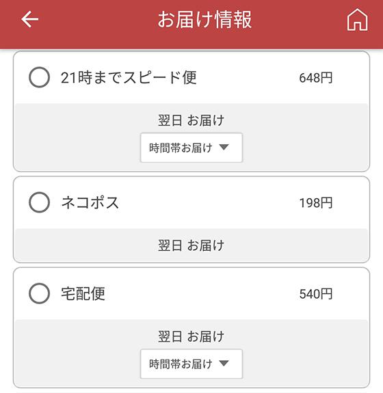 vivipriのAndroidアプリ操作画面