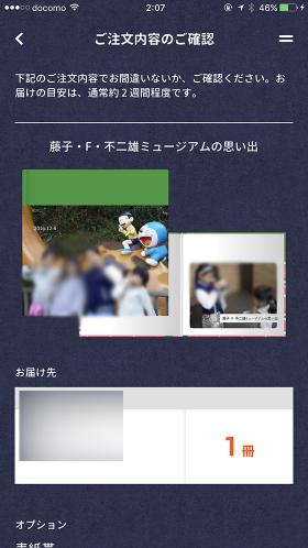 iPhoneアプリ「Citrus(シトラス)」
