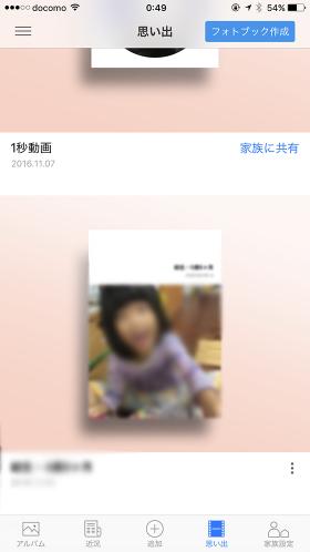 iPhoneアプリ「みてね」の自動フォトブック