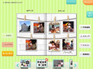 <br /> iPadアプリ「Year Album」