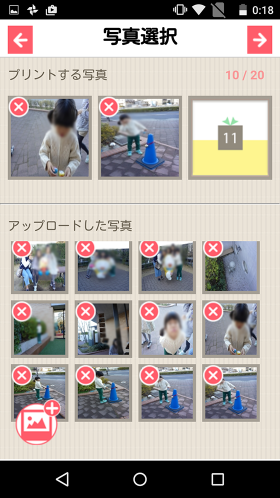 <br /> Androidアプリ「Instapri」
