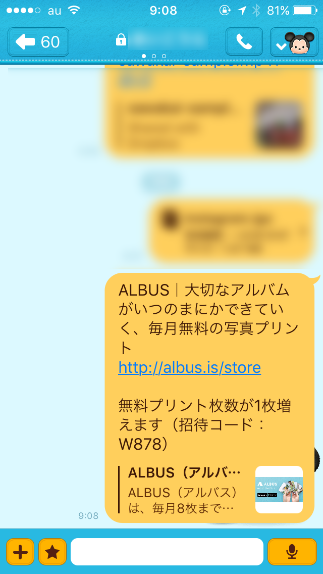 「ALBUS」をLINEでシェア