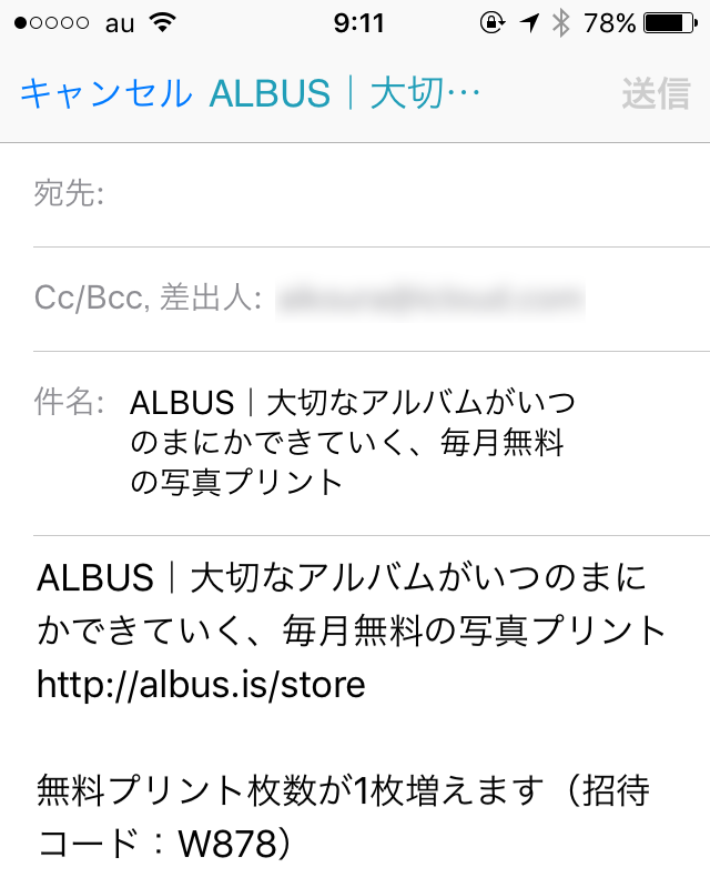 「ALBUS」をメールでシェア