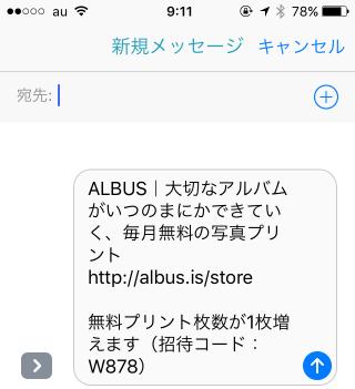 「ALBUS」をメッセージでシェア