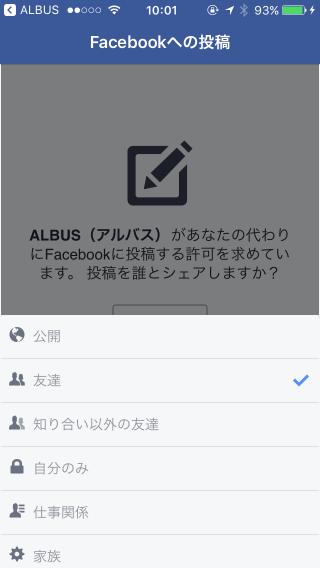 「ALBUS」のオリジナル・シェア画像をFacebookに非公開投稿する