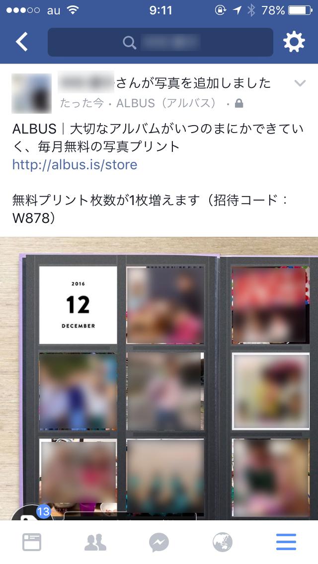 「ALBUS」のオリジナル・シェア画像をFacebookで非公開共有