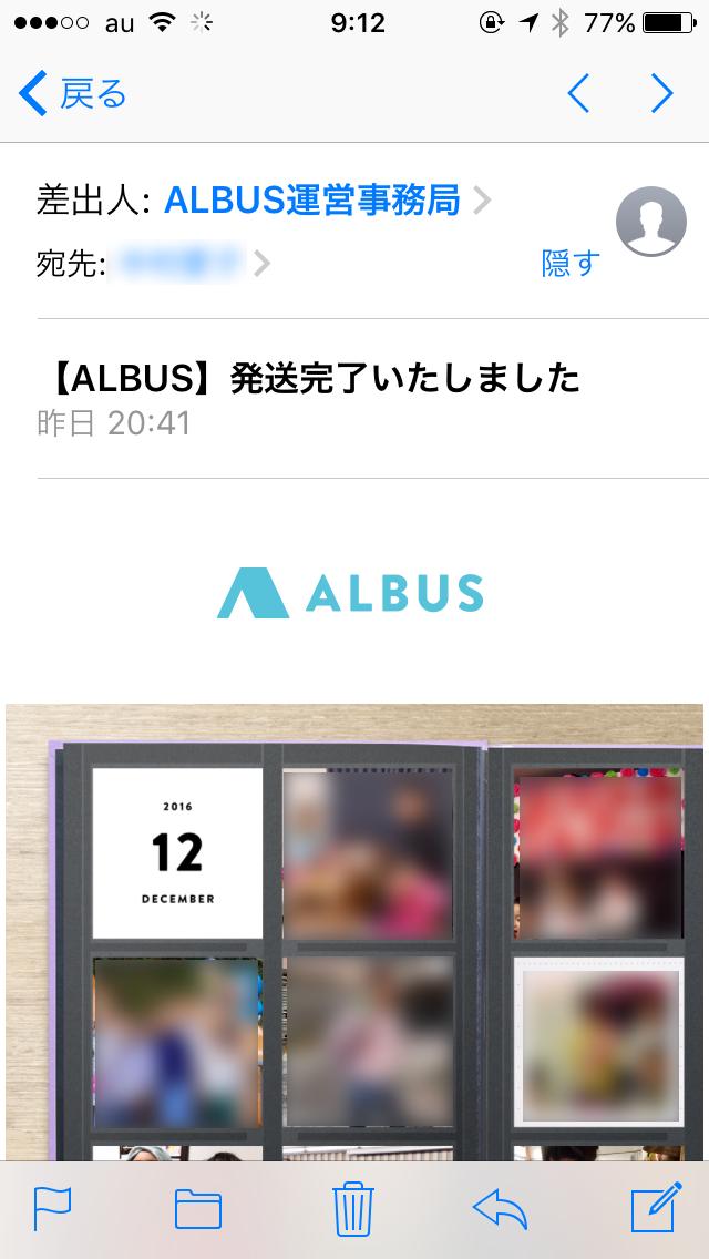 「ALBUS」のオリジナル・シェア画像付き発送完了メール