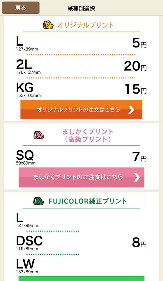 「プリントラッコ」のiPhoneアプリの操作画面