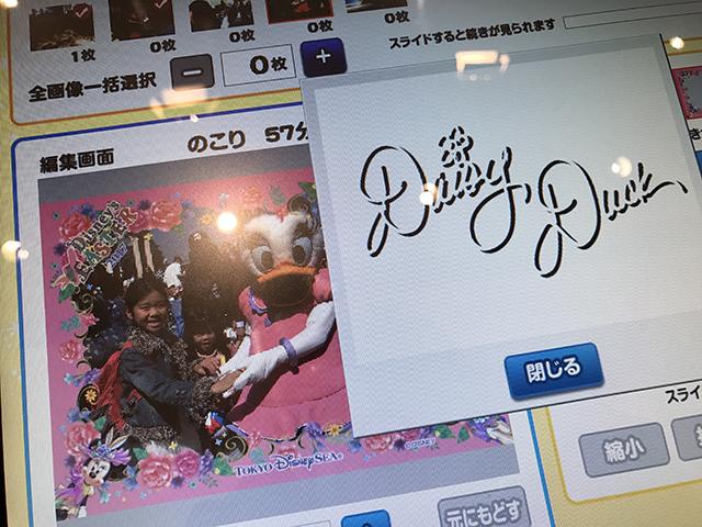 東京ディズニーリゾートの写真プリントサービス「デジタル・フォトエキスプレス」