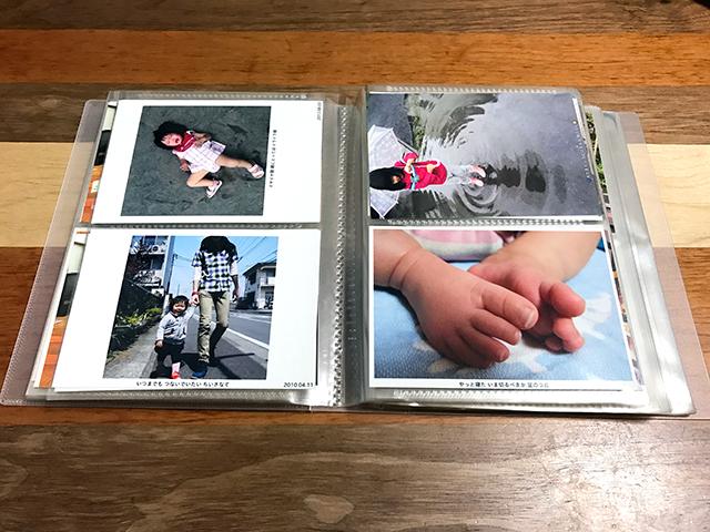 従来のポケットアルバム