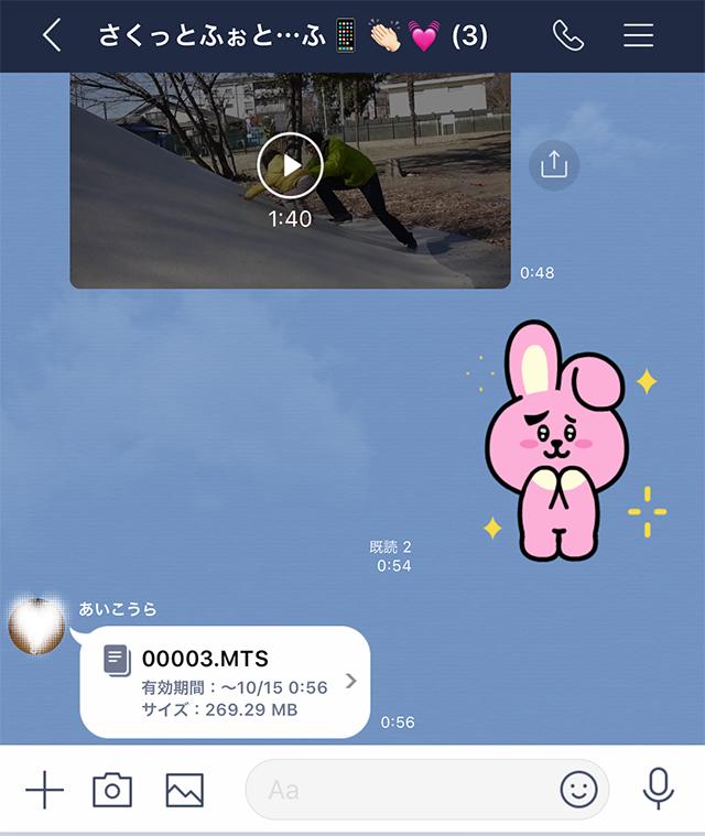 PCから送信した動画をiPhone版LINEで表示