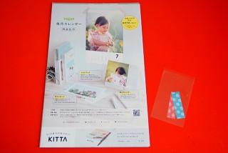 「TOLOT」の「毎月カレンダー」先着20万部にKITTAとコラボしたマスキングテープ