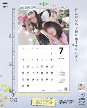 「TOLOT」の「毎月カレンダー」注文画面