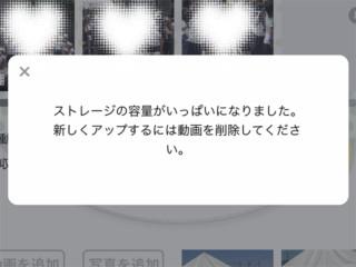 iPhoneアプリ「MERITE(メリテ)」の操作画面