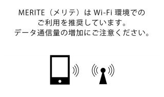 MERITE(メリテ)はWi-Fi接続推奨