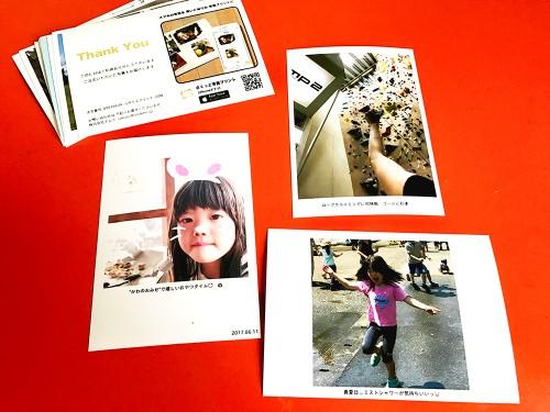 かわいい&おしゃれ写真印刷 - さくっとプリント - Ms, Inc.