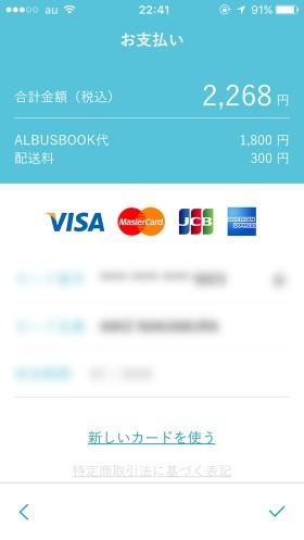 「ALBUS」専用アルバム「ALBUSBOOK」の購入