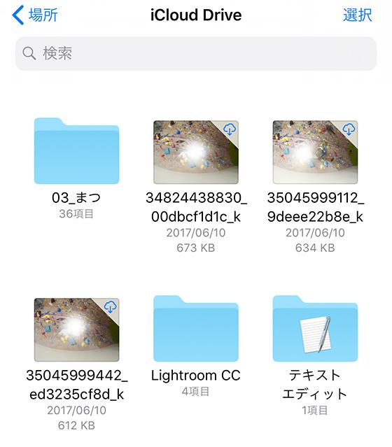 iOS11では「ファイル」アプリでiCloudDriveを使う