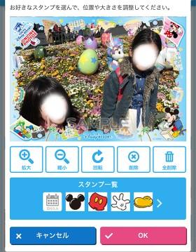 「東京ディズニーリゾート・オンラインフォト」で「イラストフォト」を注文