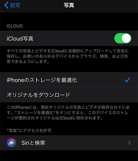 iCloud写真の利用状況を確認