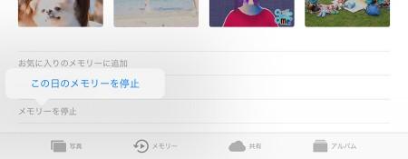 iOS11をインストールしたiPad mini4で「この日のメモリーを停止」を実行