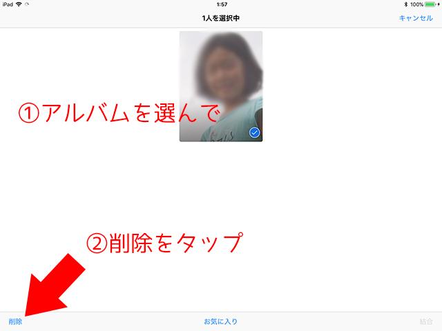 iOS11のデバイスで「ピープル」のアルバムを削除