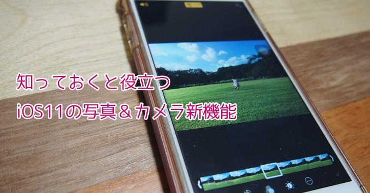 いま知りたいiOS11の写真&カメラ新機能が丸わかり!待望のライブフォト編集や便利なアルバム操作も