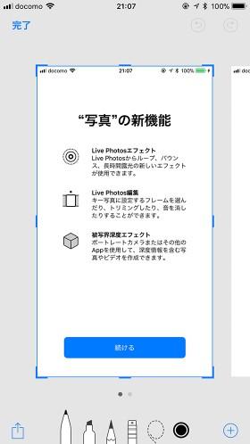 iOS11のスクリーンショット新機能