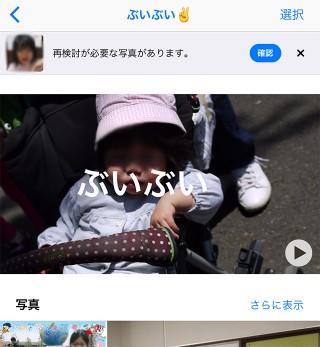 iOS11の「ピープル」新機能