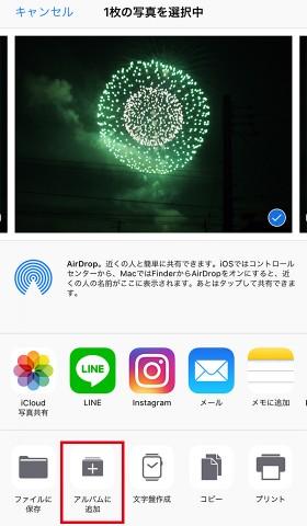 iOS11新機能「写真や動画の詳細表示からアルバムに追加」