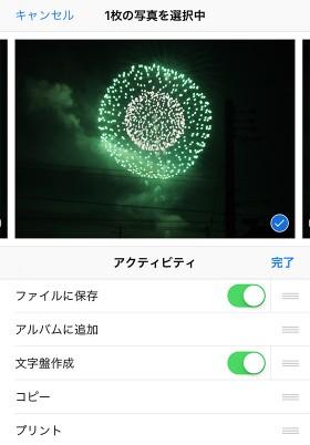iOS11写真新機能