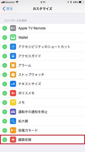 iOS11の新機能「画面収録」