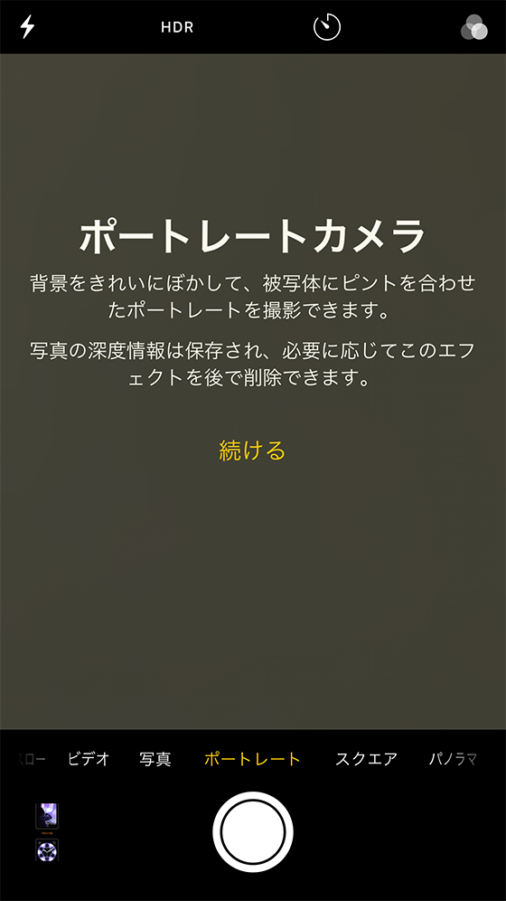 iOS11写真の新機能「ポートレートモード」