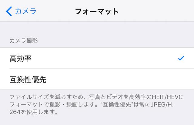 iOS11のカメラ機能は「HEIF/HEVC(H.265)」形式を選べる