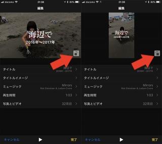 iOS11の写真「メモリー」新機能