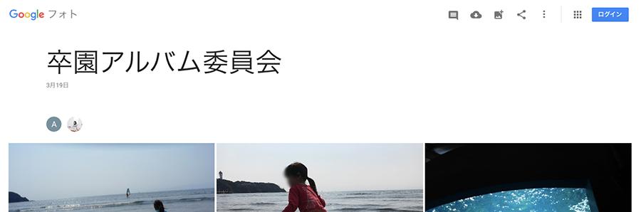 GoogleフォトのPC利用イメージ