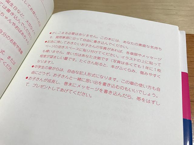 世界にひとつだけの本