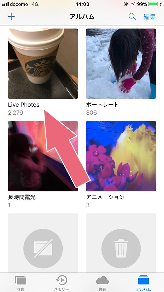 iPhone・iPad標準アプリの「Live Photos」アルバム