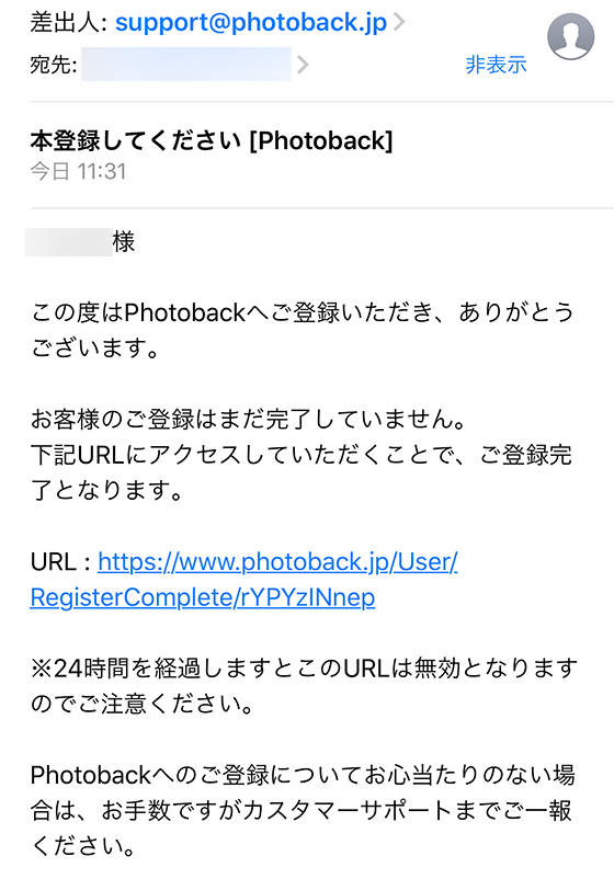 Photoback(フォトバック)の会員登録操作