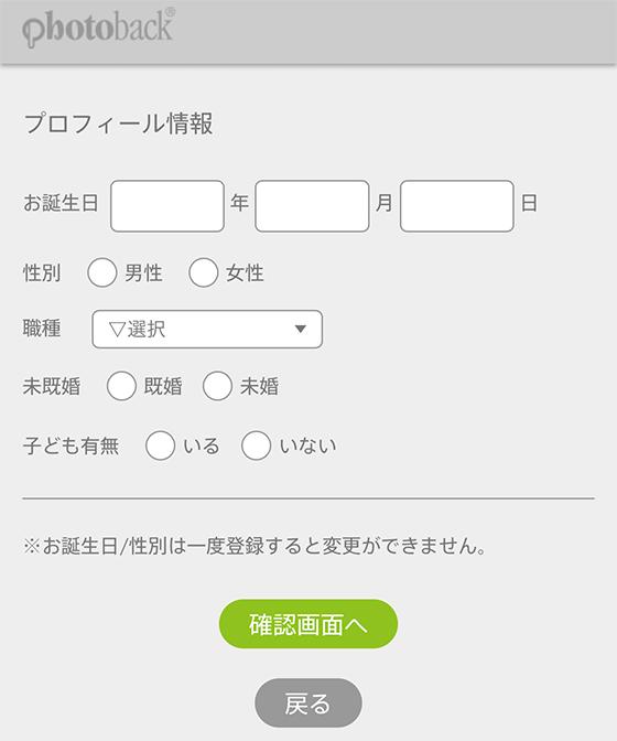 Photoback(フォトバック)の新規会員登録後にプロフィール情報を入力してクーポンGET