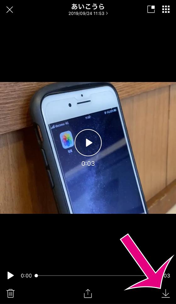 LINEアプリで動画を保存