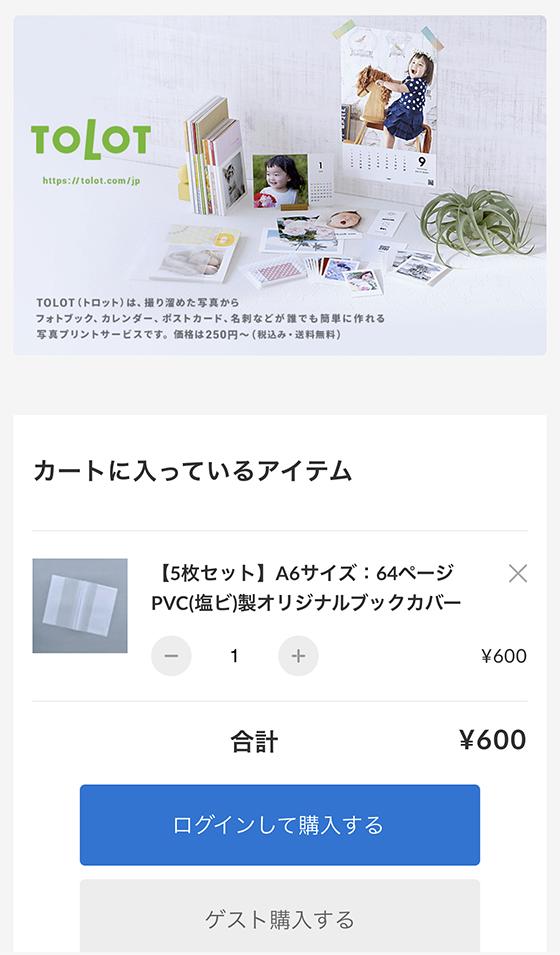 TOLOTオリジナルのPVC製フォトブックカバーを単体購入する