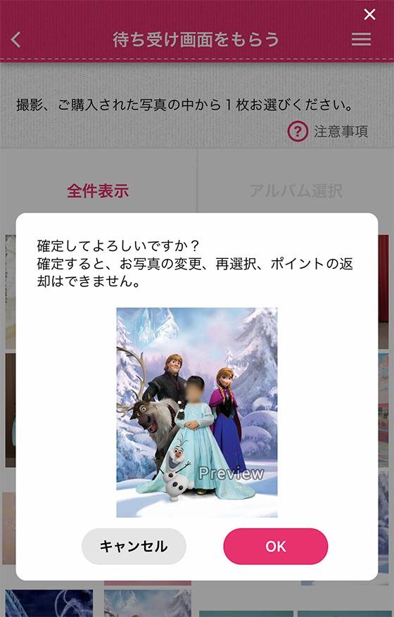 iPhoneアプリ「ポケットアリス」の操作画面
