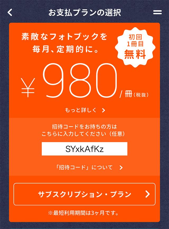 「Citrus(シトラス)」の招待コード