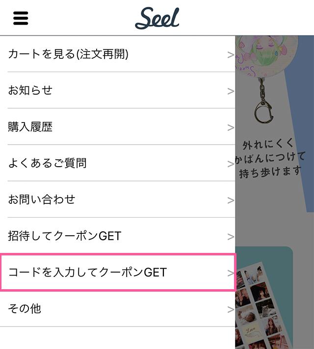 写真シール注文アプリ「Seel(シール)」の操作画面