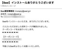 写真シール注文アプリ「Seel(シール)」の招待コードをメールで受け取る