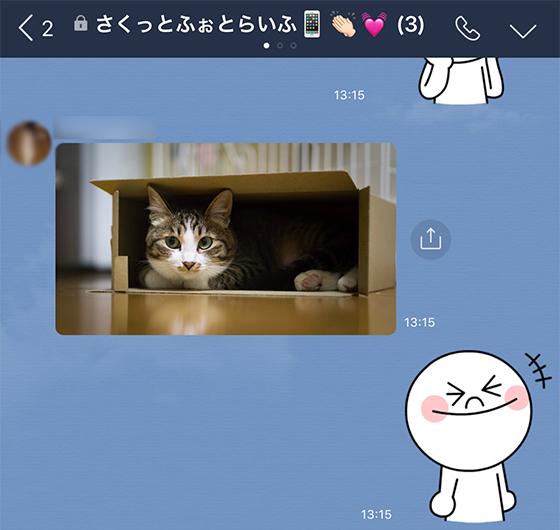 LINEのトークルームで送受信した写真・動画をタップ