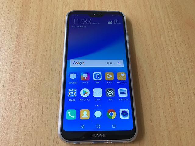 Huawei P20 liteの標準アプリ