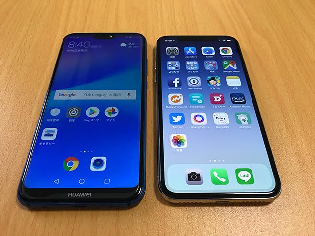 Huawei P20 liteとiPhone